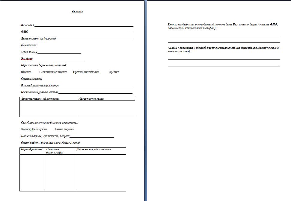 Анкета при приеме на работу образец и бланк
